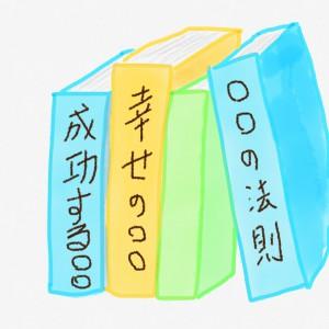 摂理kokoroママ成功の本の画像