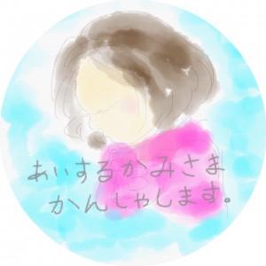 おいのり©摂理hiroko