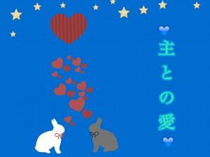 主との愛©摂理hiroko