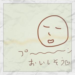 ぷ~ん©摂理hiroko