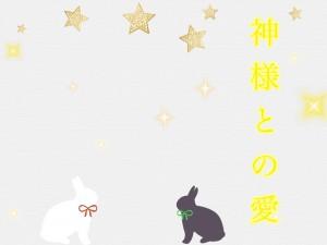 神様との愛©摂理hiroko
