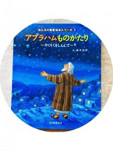 聖書©摂理hiroko