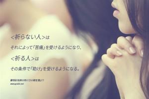 摂理 祈り 箴言
